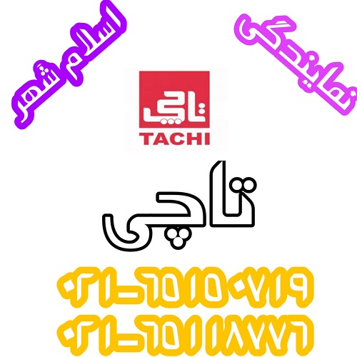 نمایندگی تاچی اسلامشهر