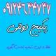 ثبت نام پکیج دولتی