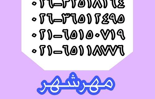 نمایندگی تاچی در مهرشهر