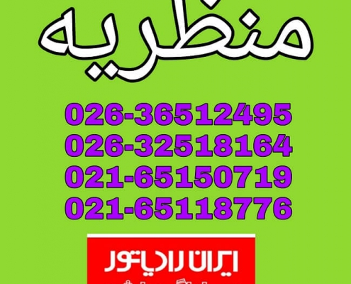 نمایندگی ایران رادیاتور در منظریه