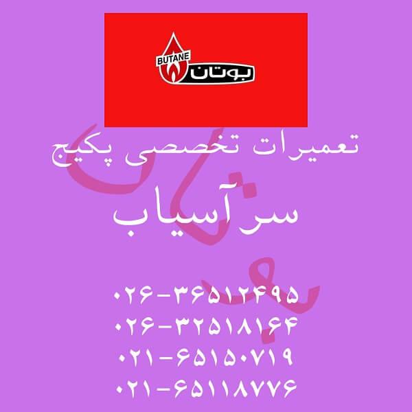 نمایندگی ایران رادیاتور در سراسیاب