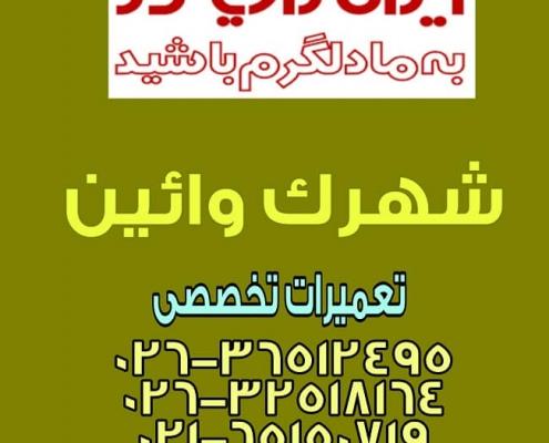 نمایندگی ایران رادیاتور در شهرک وایین