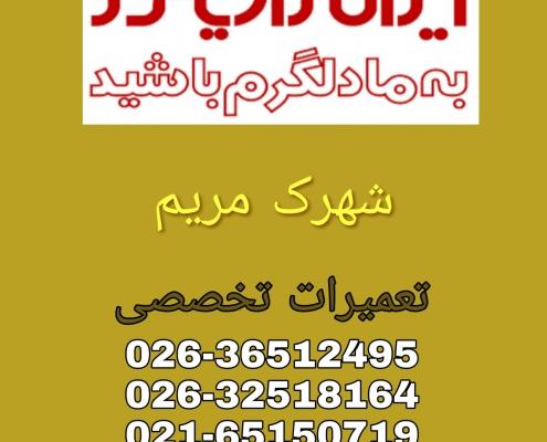 نمایندگی ایران رادیاتور در شهرک مریم