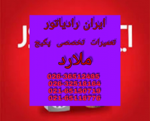 نمایندگی ایران رادیاتور در ملارد