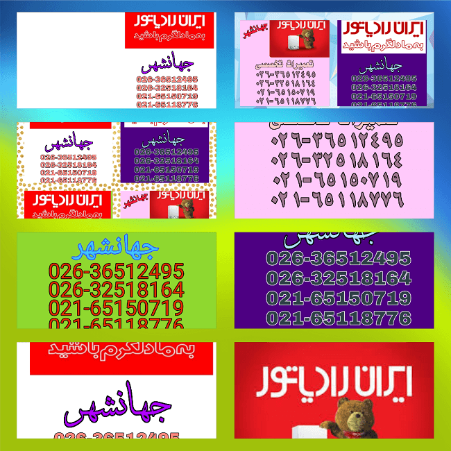 نمایندگی ایران رادیاتور در جهانشهر