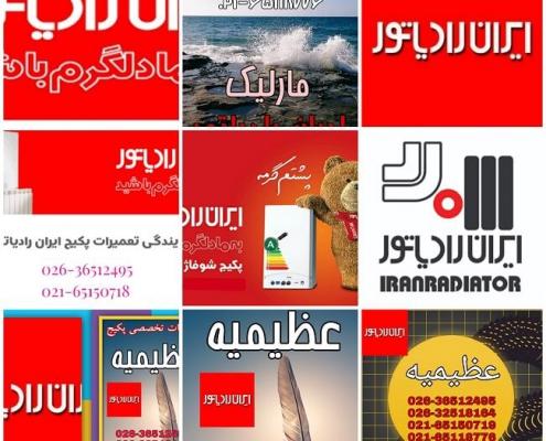 نمایندگی ایران رادیاتور در عظیمیه