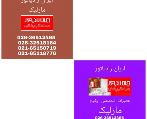 تعمیرات ایران رادیاتور در مارلیک