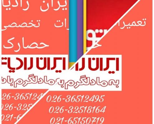 تعمیرات ایران رادیاتور در حصارک
