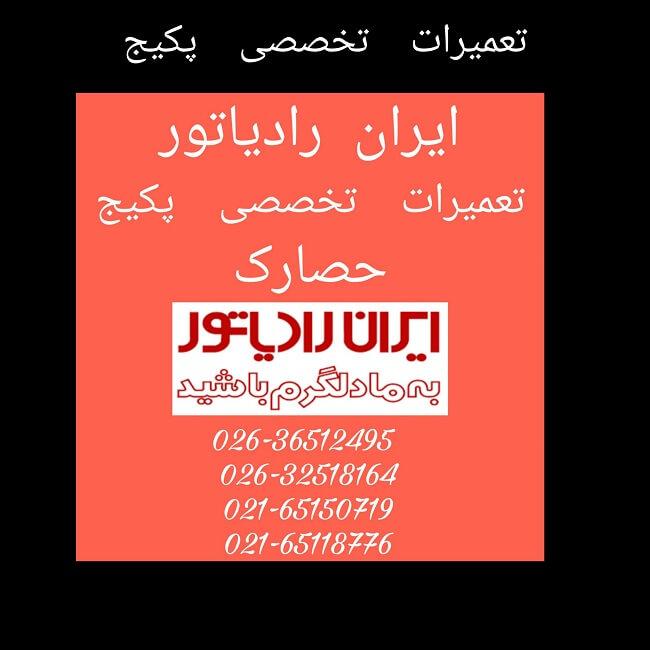 نمایندگی ایران رادیاتور در حصارک